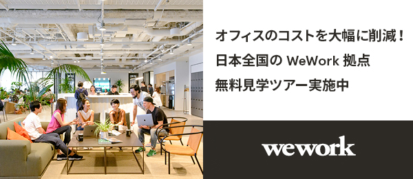 WeWork × OfficeNaviOpenHouseお申し込みフォーム