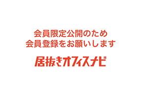 【居抜き】渋谷 レイアウト効率の良い居抜きオフィス!